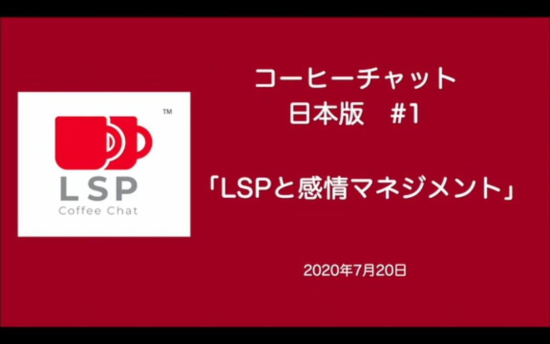 2020-CC#01JP – LSP and Emotional Inteligence